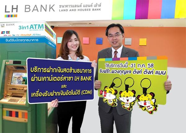 ฝากเงิน LH Bank