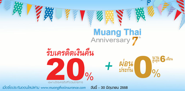 เมืองไทยประกันภัย ผ่อน 0%
