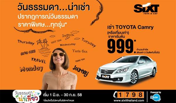 sixt thailand วันธรรมดาน่าเช่า