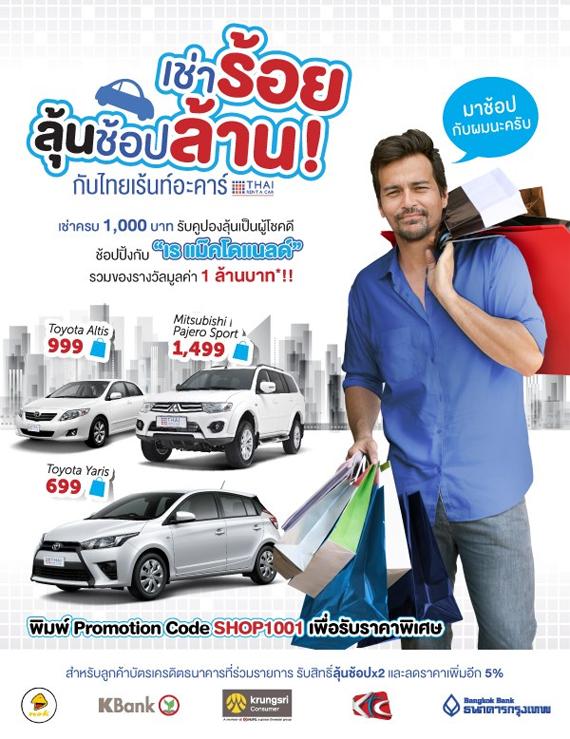 รถเช่า thai rent a car