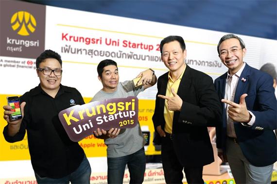 Krungsri Uni Startup 2015