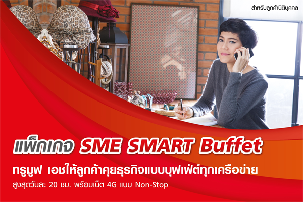 True SME Smart Buffet