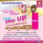 gsbank-step-up-6.5-8-months