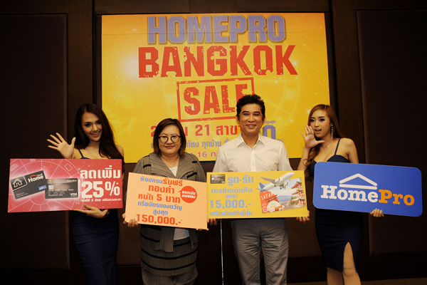 homepro bangkok sale