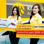krungsriauto-car-4-cash-free-500-petrol