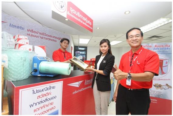 บริการหุ้มห่อ ไปรษณีย์ไทย