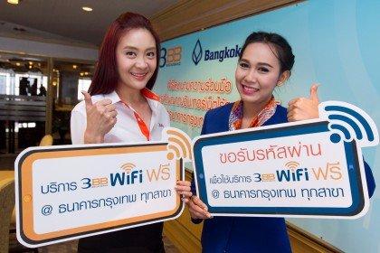ธ.กรุงเทพ free wifi