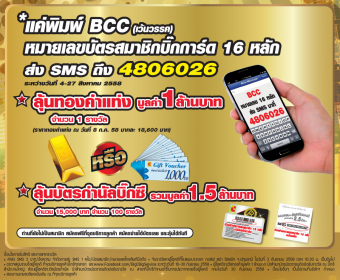 bigc-22-years-promotion
