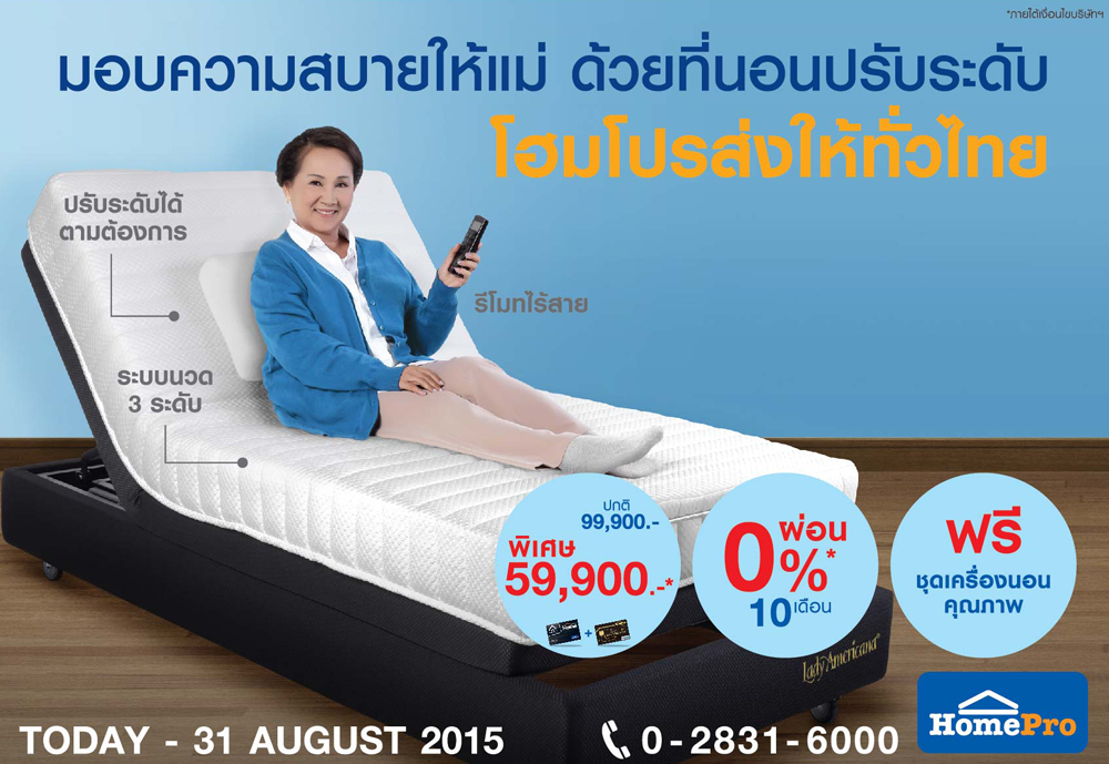 homepro bedroom promotion