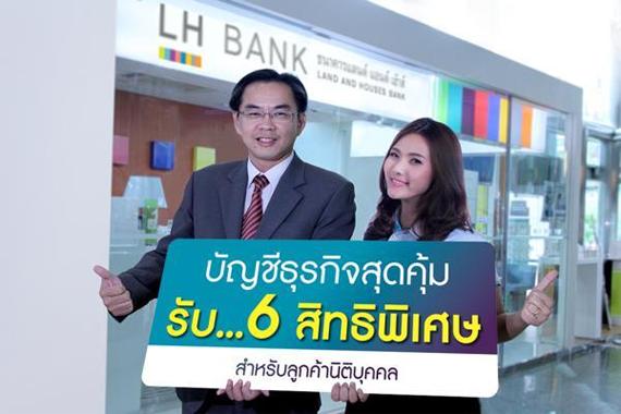 เปิดบัญชี lhbank