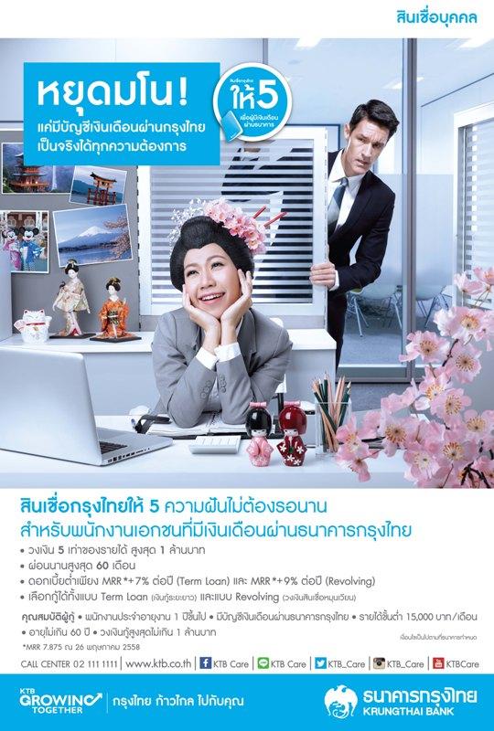 สินเชื่อกรุงไทย 5 PLUS