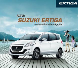 Ertiga 2016 ราคา, ตารางผ่อน ERTIGA