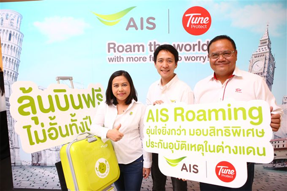 ais roaming tune protect