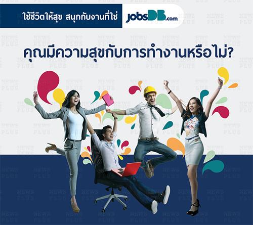 jobsdb สมัครงาน