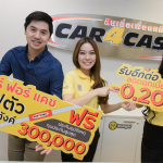 krungsri-car4cash-save-save-0.20