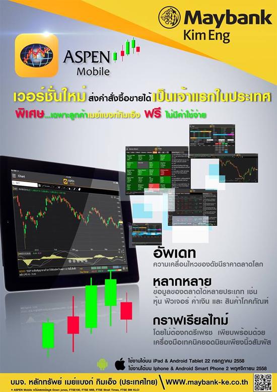 Kimeng ASPEN Mobile