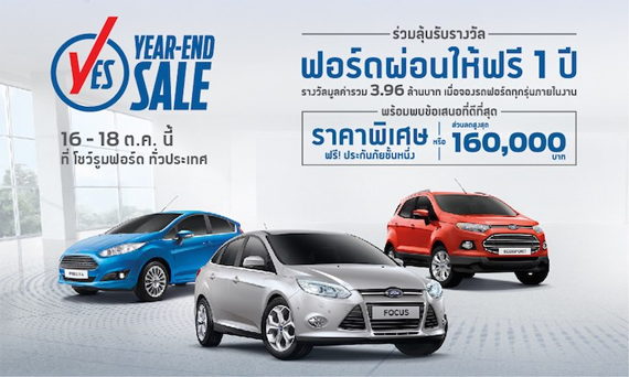 ford year end sale 2558