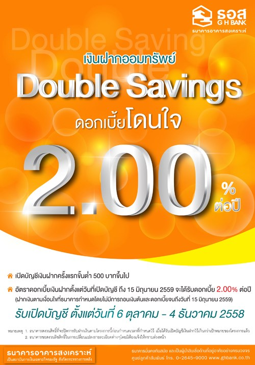 double savings 2.0%