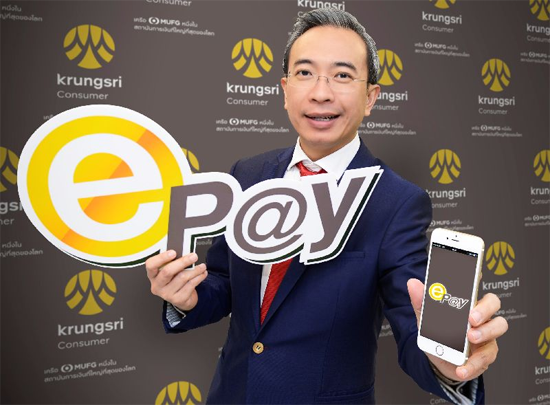 krungsri epay credit card