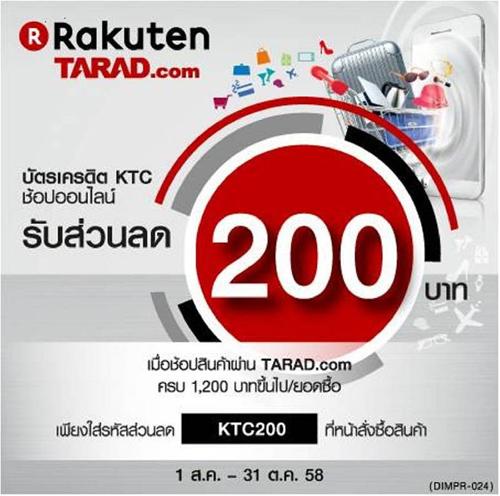 KTC200 tarad