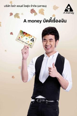 บัตร A Money