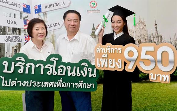 โอนเงินกสิกรไทยไปต่างประเทศ