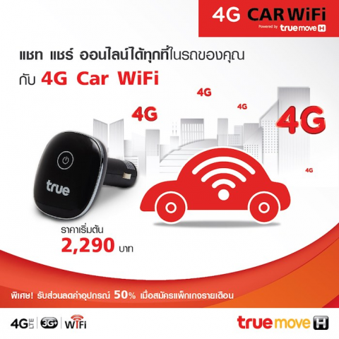 True 4G CAR WiFi