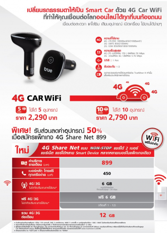 Truemove-H-4G-CAR-WiFi