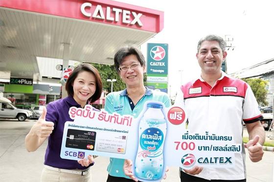 รูดบัตรไทยพาณิชย์ เติมน้ำมันคาลเท็กซ์