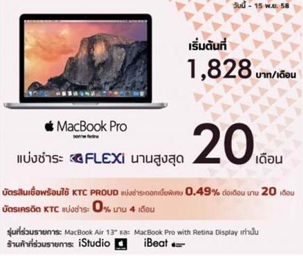 ktc macbook 0% 4 เดือน