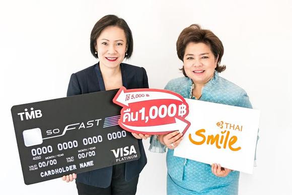 บัตรเครดิต TMB เงินคืน 1000
