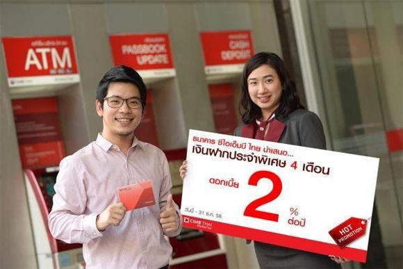 ฝากประจำ 4 เดือน ซีไอเอ็มบีไทย