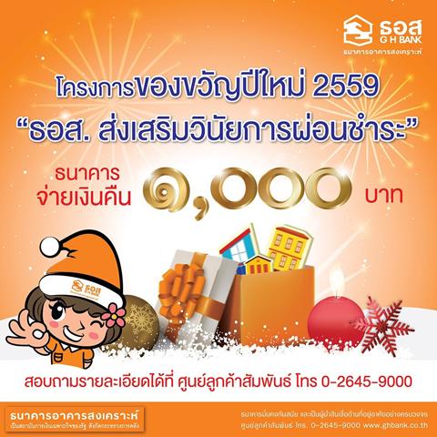 1000 ของขวัญปีใหม่ 2559 ธอส.