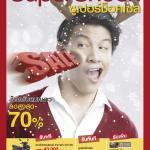 HomePro-Super-Shock-Sale-2558