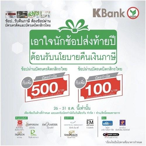 โปรโมชั่นบัตรกสิกรไทย