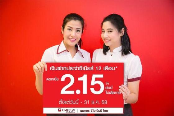 cimbthai เงินฝากประจำซีเนียร์ 12 เดือน