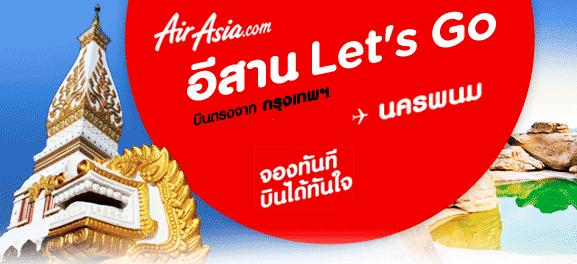 Airasia นครพนม
