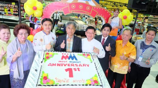MM Mega Market