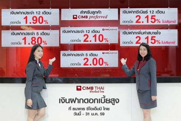 cimb-thai-fixed-saving-2559