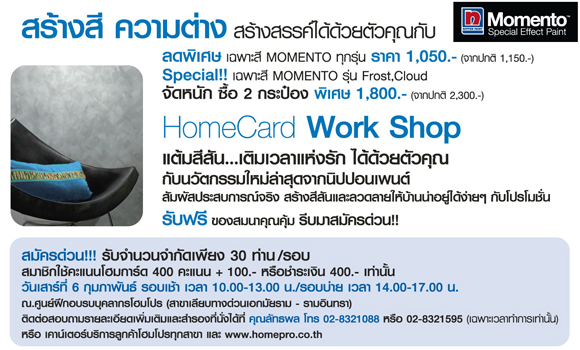 homepro home card workshop