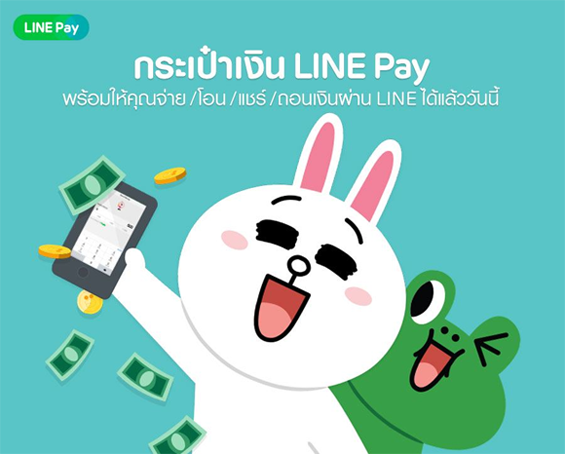line pay wallet