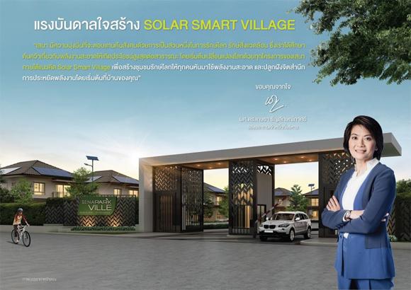 SENA Solar Smart Village