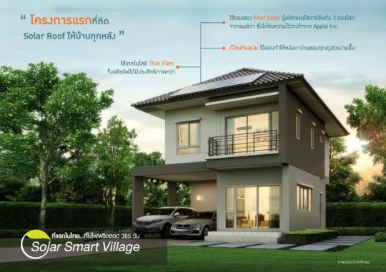 Solar Smart Village