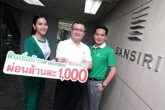 สินเชื่อบ้าน ล้านละ 1,000 กสิกรไทย