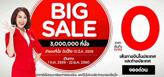 AIRASIA BIG SALE 0 บาท
