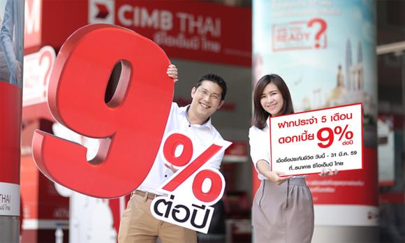 เงินฝาก CIMB Thai 9%