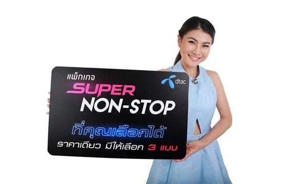dtac super 4g, super non-stop