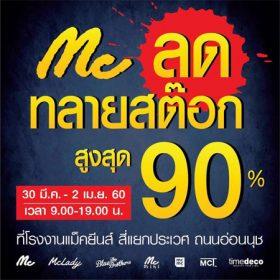 M ลดทลายสต๊อก 2560, mc jeans clearance sale ลดราคา 90%
