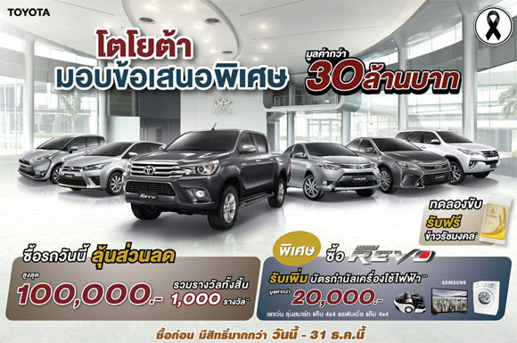 toyota-year-end-promotion