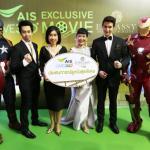 AIS-Exclusive-Movie